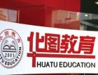 晋城华图2017年国考笔试课程