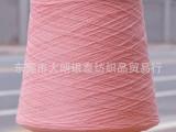 厂价直销 32S/2有色棉纱线 精梳棉 纱线 针织手编线 可混批
