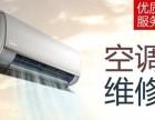 空调使用的注意事项,邢台空调移机空调维修空调加氟