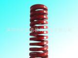 供应日本进口广本模具弹簧红色50*65冲压模具弹簧,五金模具弹簧