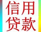仪陇县应急贷款,空放,短拆