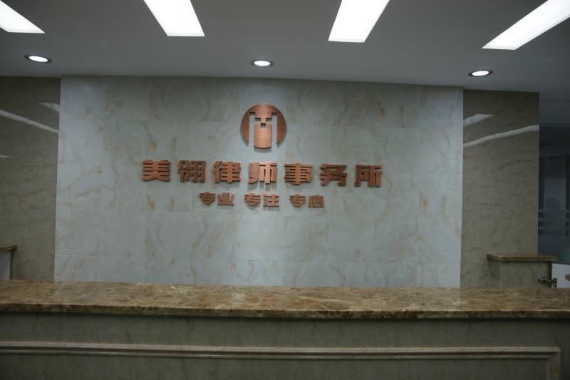 重庆知名民事律师 专业律师法律服务