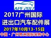 汽配外贸展 广州2017年进口汽配展(10月举办)