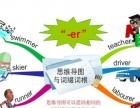 深圳华强北高中英语辅导初中英语辅导中高考英语快速提分