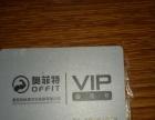 湛江市赤坎区奥菲特健身卡