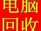 深圳莱英达电脑回收公司,热诚为您服务