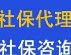 岳阳企业个人社保代理、劳务派遣、劳务外包
