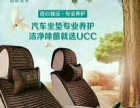 UCC国际洗衣,免费收送