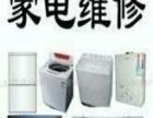专业维修空调洗衣机冰箱热水器
