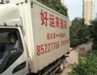 连云港市搬家,钢琴吊装搬运,家具拆装 长短途搬家