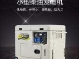 8kw小型柴油发电机工厂直销价格