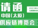 2021中国太原餐饮供应链博览会