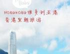 湘西1月到香港游玩活动惊喜特惠价