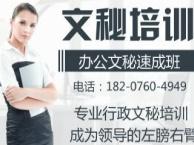 中山学办公软件/OFFICE软件 商务办公高级文秘培训