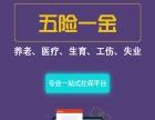 科技公司类企业重庆智派重庆社保代理