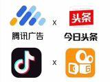 启辉时空 提供腾讯头条抖音快手等热门APP信息流广告投放