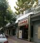 利州区餐饮一条街 商业街卖场 389平米