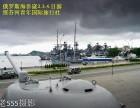 俄罗斯海参崴风情四日游