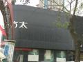 东营区东赵开发区三层圆弧门面旺铺转让
