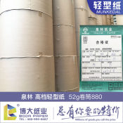 丹阳市晨鸣铜版纸:【荐】优惠的52克轻型纸