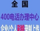 【400电话办理】商城分销系统 手机企业彩铃