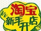 淘宝运营推广综合培训_石家庄淘宝专业培训-酷优恩