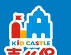 吉的堡国际双语幼儿园加盟条件有哪些?