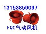 FQC 4.0气动抽出式轴流通风机工作原理,气动局部通风机