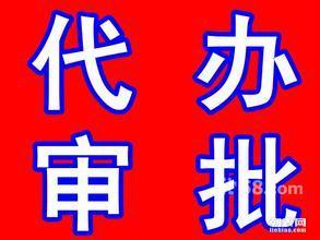 沧州代办公司资质,安全生产许可证