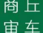 办商丘豫N:审车 委托书 Wei章 免检盖章