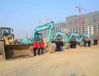 河北省保定挖掘机学校,挖掘机培训技校