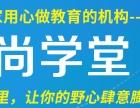 郑州在职想转行学Java 哪家比较靠谱