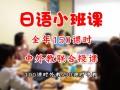 来广营日语学习 日语四级 零基础日语培训 日语基础入门学习