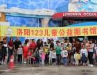 洛阳123儿童图书绘本馆洛阳全城招募爱讲故事的小宝贝啦!
