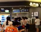 上海加盟一家暴风卷卷饼需要多少钱加盟前景怎么样
