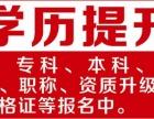 广州番禺自考本科学历报考条件,专升本学历培训中心
