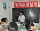华州区梦萌培训学校暑假小学高中辅导开班