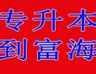 辽宁专升本的学校,大连专升本培训学校哪家好,富海教育