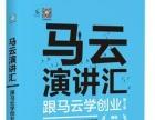 马云演讲汇跟马云学创业第二季(8dvd)