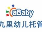 查桥安镇梅村托管中心 专注1岁-6岁幼儿