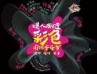 2017娱人制造长沙彩色国际音乐节门票出售并且回收