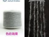 马海毛厂家批发 色纺不刺肤马海毛针织纱厂家批发 嘉兴马海毛