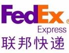 沧州联邦快递公司,沧州FEDEX国际快递公司寄到美国,欧洲