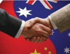 北京 2017第四届中澳经贸合作高峰论坛