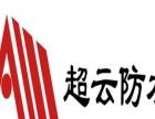 北京超云防水 直销防水材料 专业防水堵漏 诚招加盟