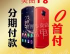 美图手机 分期付款0首付 广州美图手机实体店