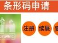 鞍山公司条形码如何办理_怎么给产品申请条形码