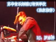 湖南成人零基础学唱歌音乐声乐歌手DJ打碟MC喊麦专业艺术培训
