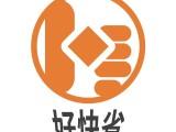北京好快省會計服務有限公司 工商注冊-代理記賬-稅收籌劃