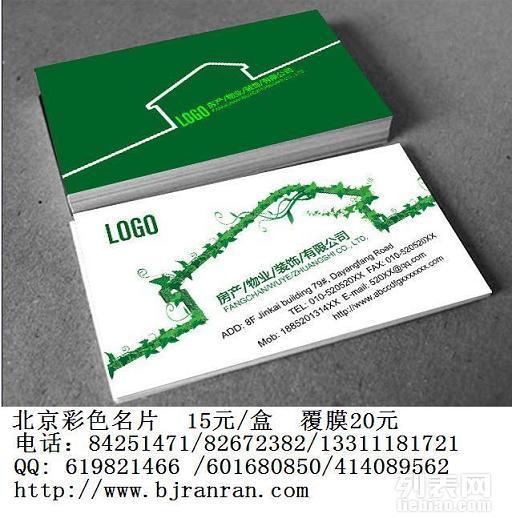 北京海淀区科技会展加急彩色名片高档名片设计 名片印刷
